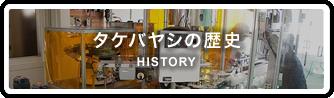 タケバヤシの歴史 HISTORY